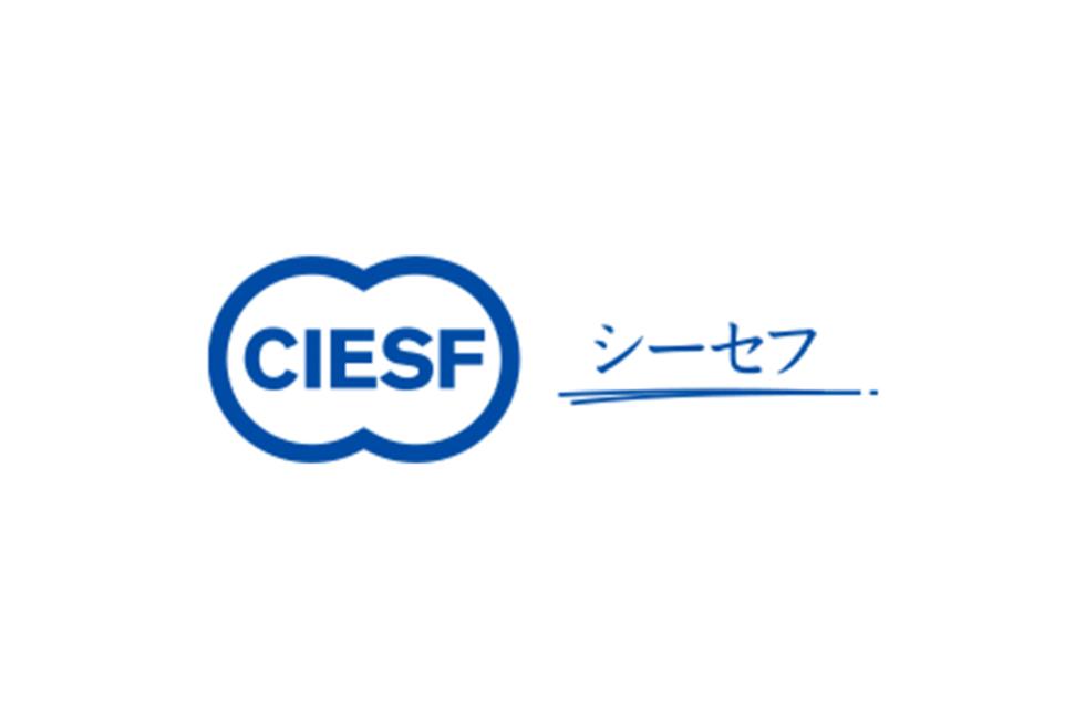 公益財団法人CIESF ロゴ